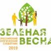 Zelenaya_Vesna-2019.jpg